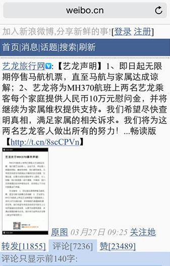 Weibo MH370