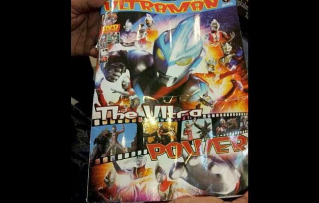 Ultraman KDN