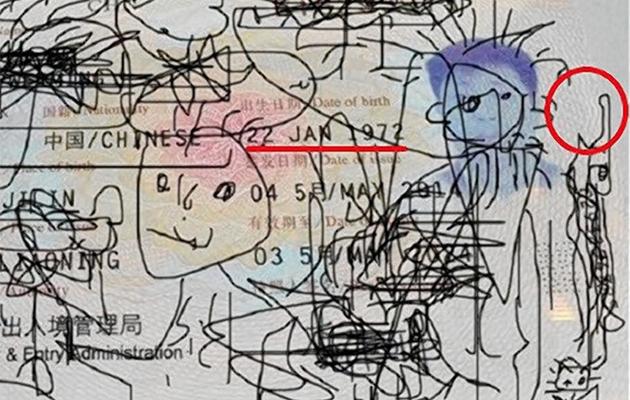 Pasport ]milik Chen