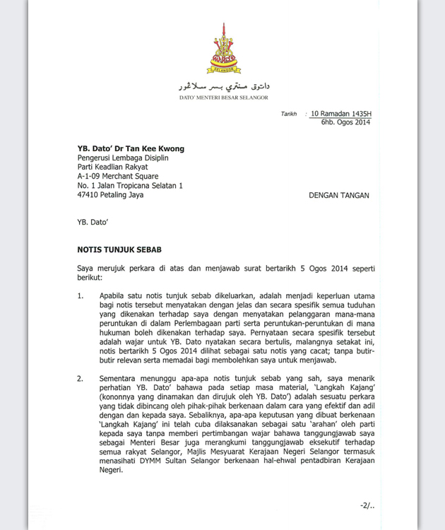 Surat Khalid