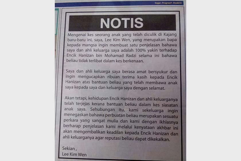 Notice ad