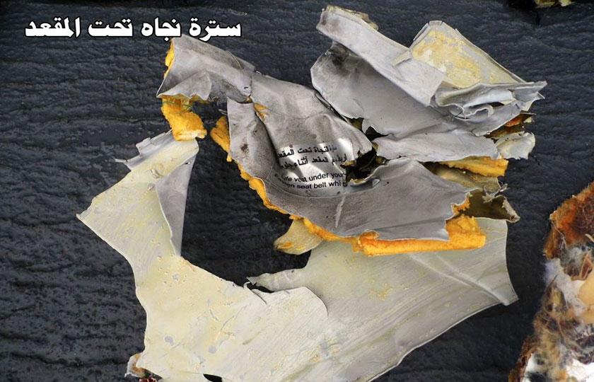 Antara serpihan daripada pesawat EgyptAir MS804. - Foto Angkatan Tentera Mesir