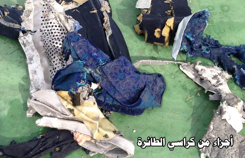 Kelihatan serpihan daripada kerusi penumpang. - Foto Angkatan Tentera Mesir