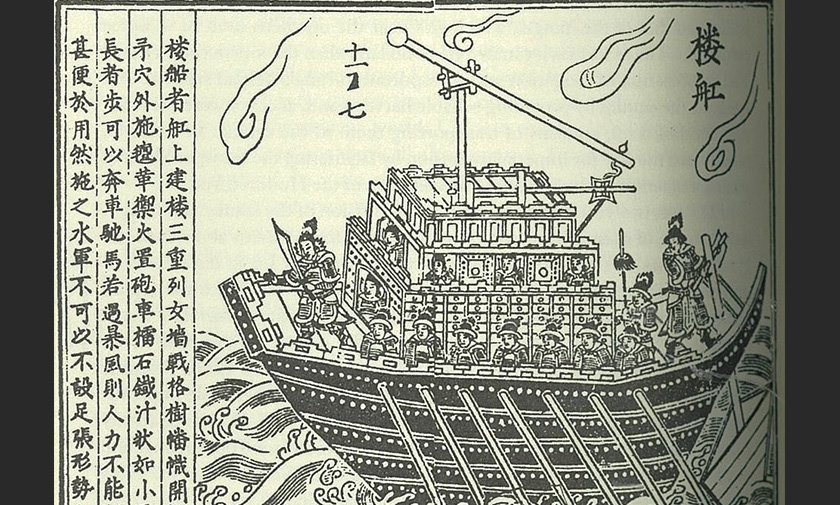 The louchuan is a towered warship. This woodcut is from a 16th century edition of the 'Collection of Most Important Military Techniques' by Wu Ching Tsung Yao, written in 1044. Photo 'The Sea and Civilization: A Maritime History of the World' by Lincoln Paine
