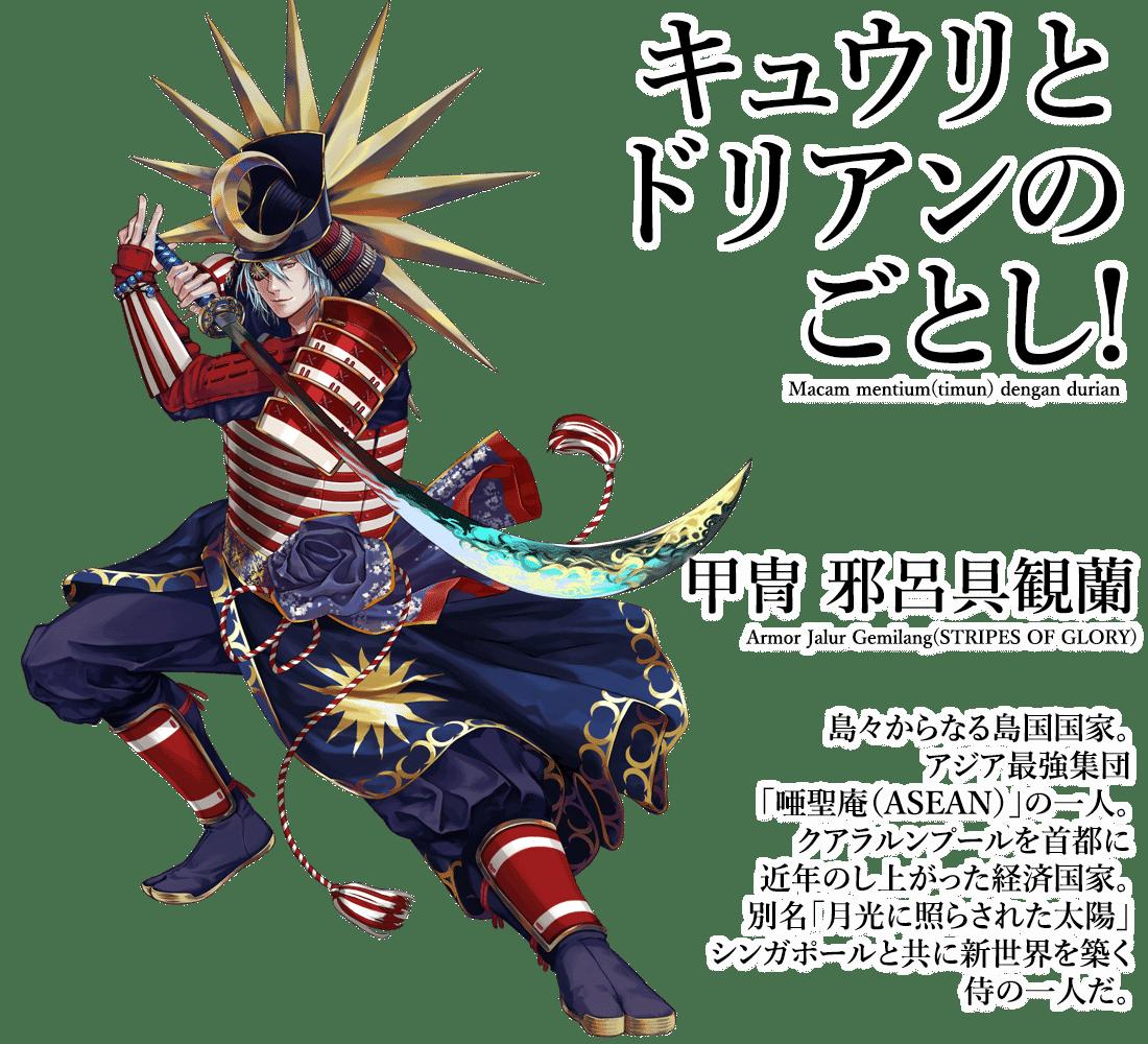 Anime samurai itu yang bertatahkan bulan dan bintang.