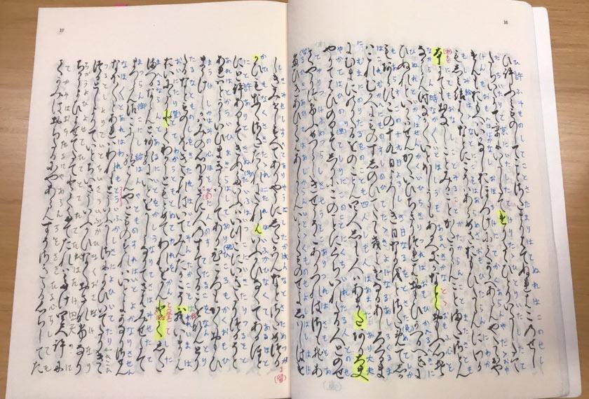 Manuskrip purba Jepun ini kini memanfaatkan teknologi AI agar mudah dibaca generasi sekarang - Foto Tarin Clanuwat