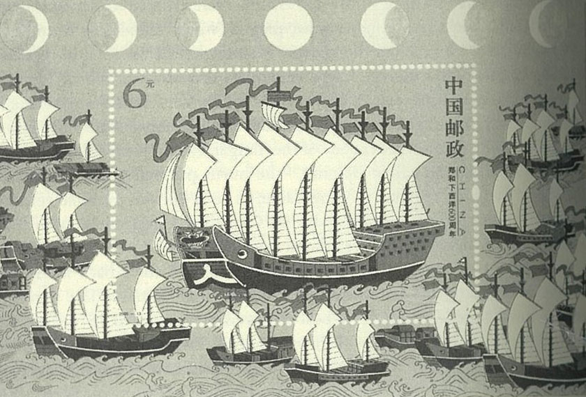 A Chinese postage stamp commemorating the 600th anniversary of the first Ming Dynasty expedition to the Indian Ocean under Zheng He. China Post Photo